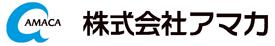 株式会社アマカ
